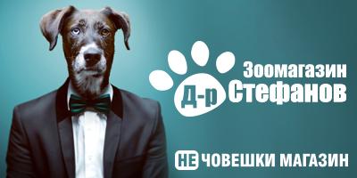 Зомагазин Д-р Стефанов